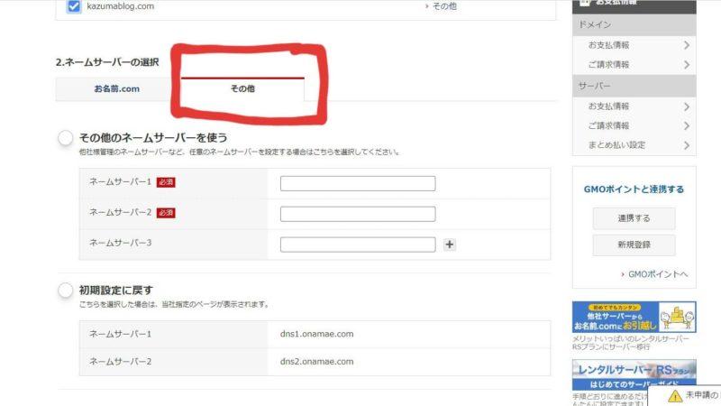 『お名前.com』でサーバー設定③