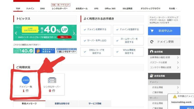 『お名前.com』でサーバー設定