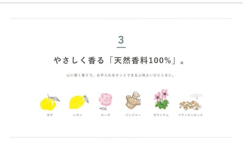 ③:やさしく香る『天然香料100%』