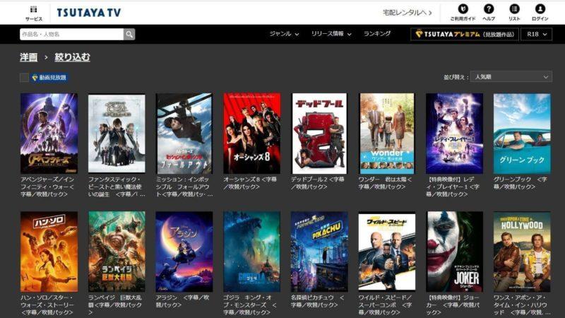 TSUTAYA TV登録と解約方法