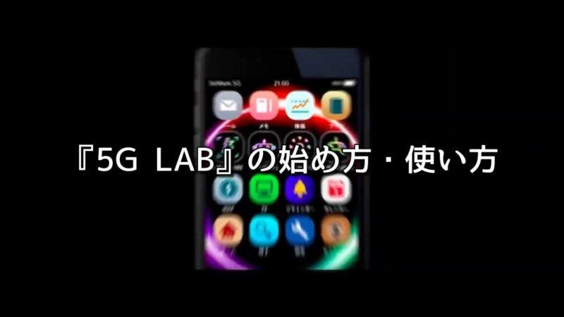 『5G LAB』の始め方・使い方