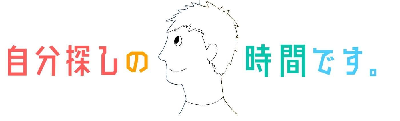 自分探しの時間です。のロゴ画像