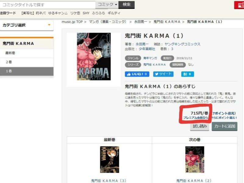 music.jpの無料体験で鬼門街KARMAが1巻115円で読める理由